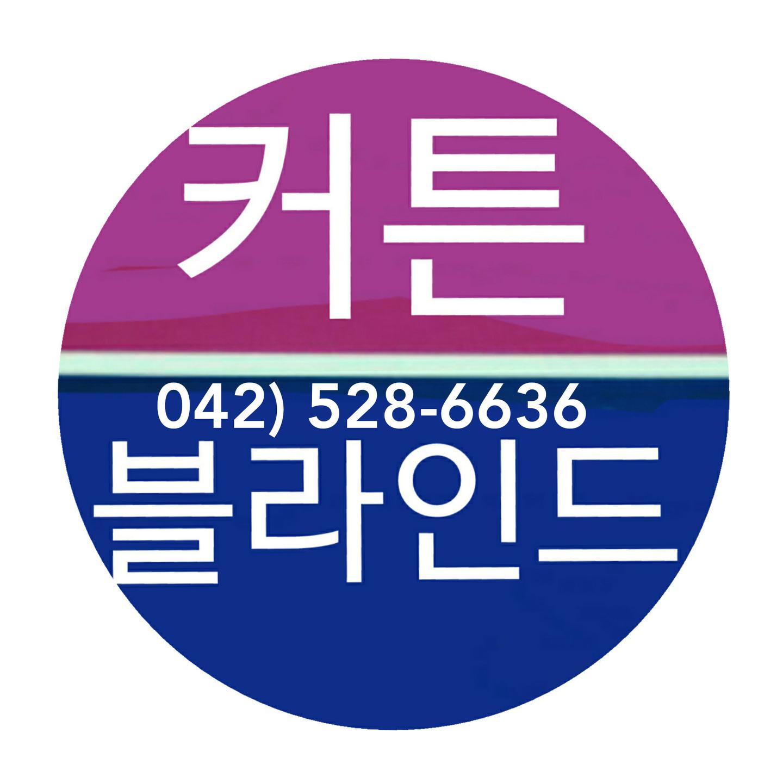 🍒커튼.블라인드 제작