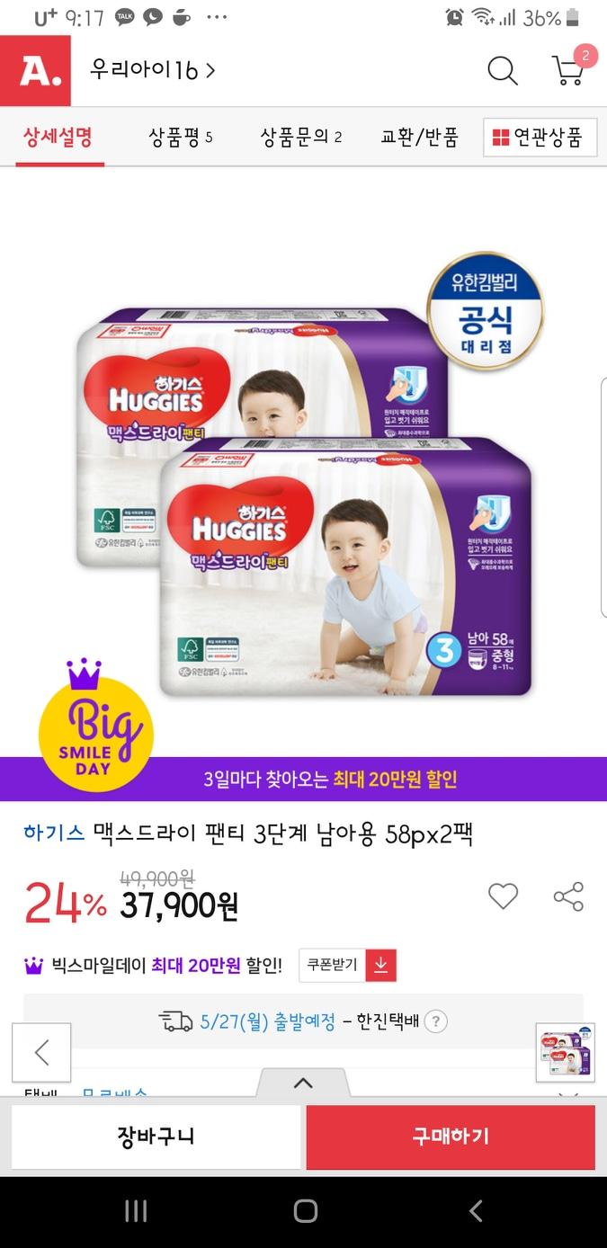 하기스 맥스드라이 팬티 기저귀 3단계 남아 58p × 2팩