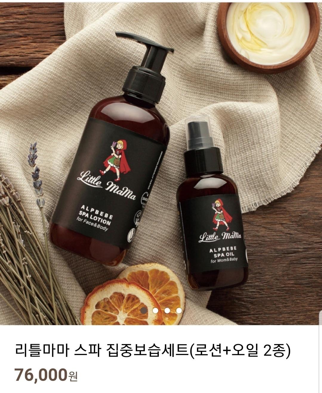 리틀마마 오일 로션(박스미개봉)