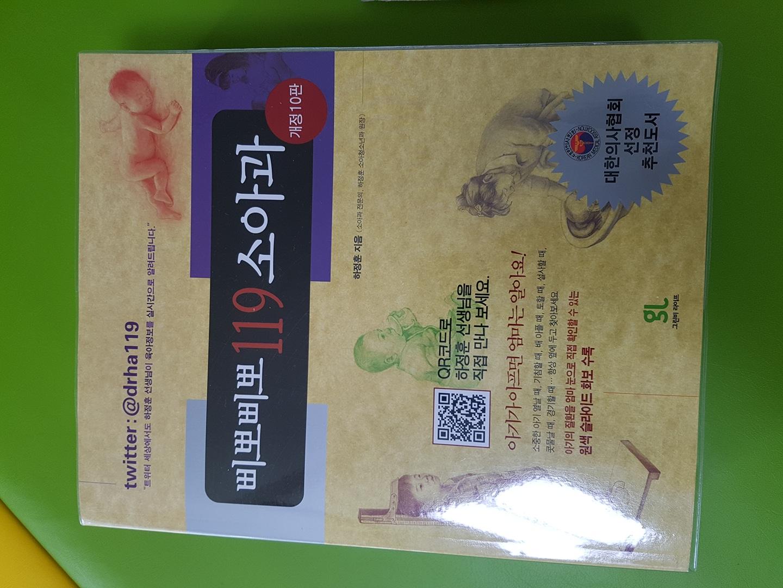 임신출산 육아책, 119소아과, 블루래빗 초점책(모두)