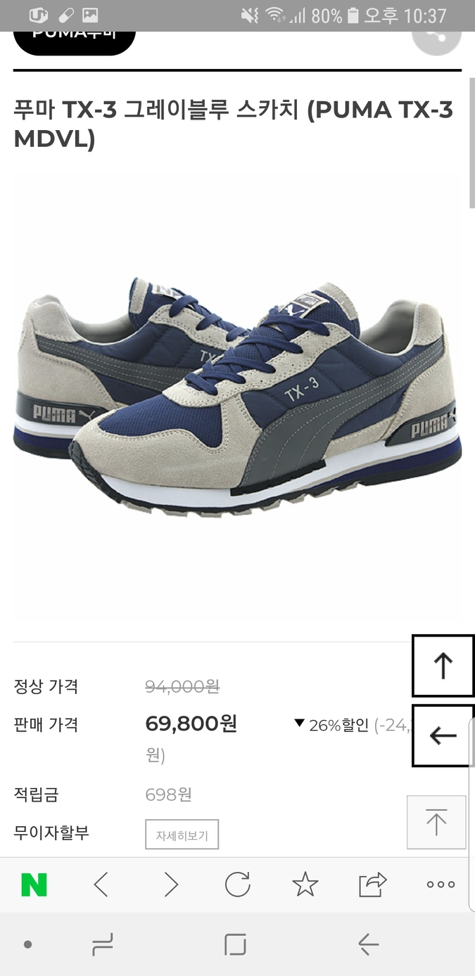 퓨마 신발220