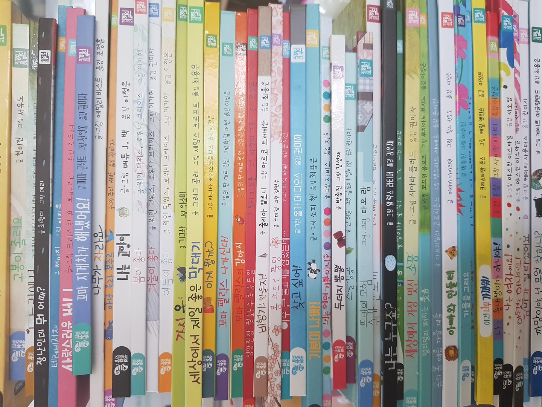 💓유아 도서.책 💥3세이상💥💓
