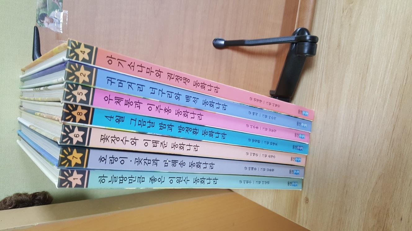 웅진 동화책