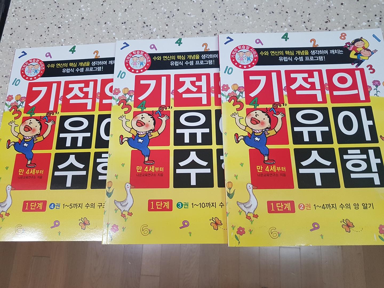 (새책)기적의 유아수학(3권)