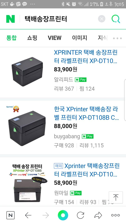 송장 프린터 라벨 프린터기사요