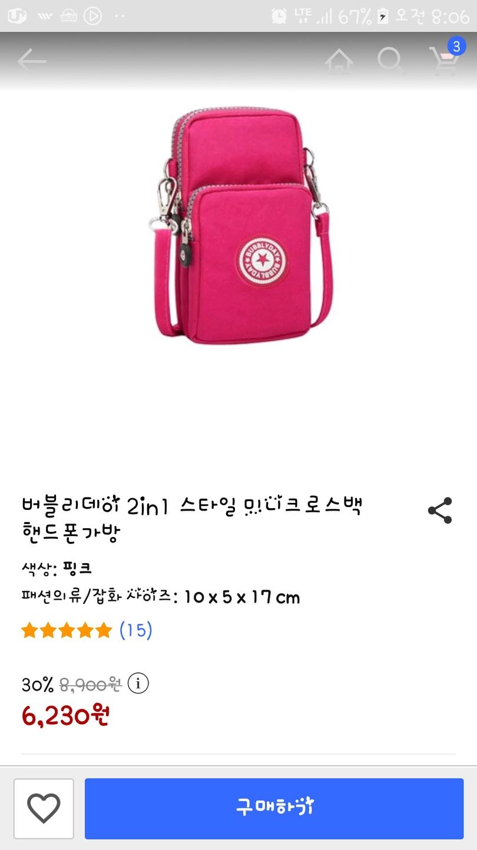초등 핸드폰가방