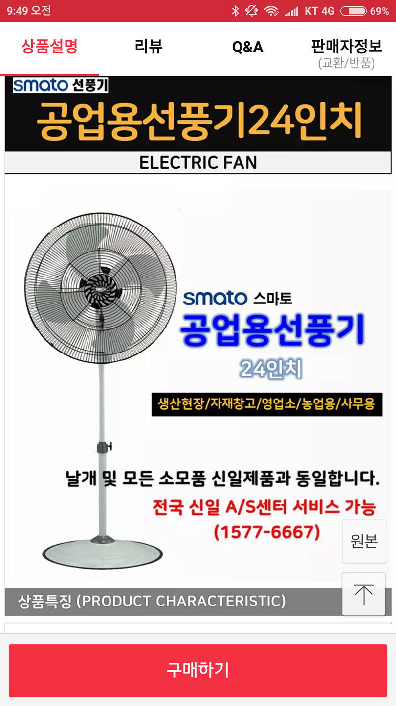 대형선풍기/공업용선풍기/24인치/30인치/전국최저가
