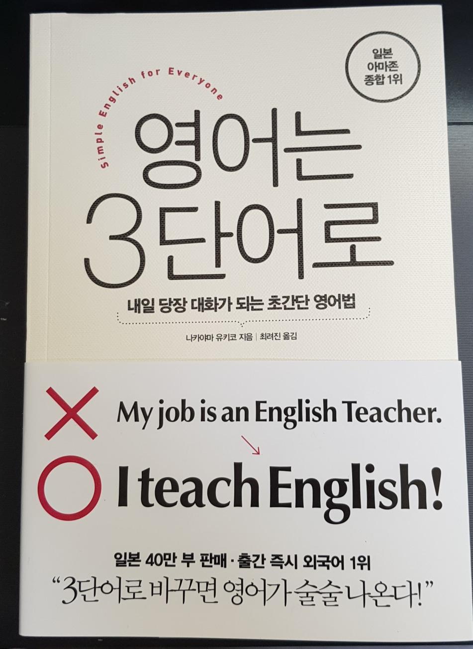 영어책필요하신분~~