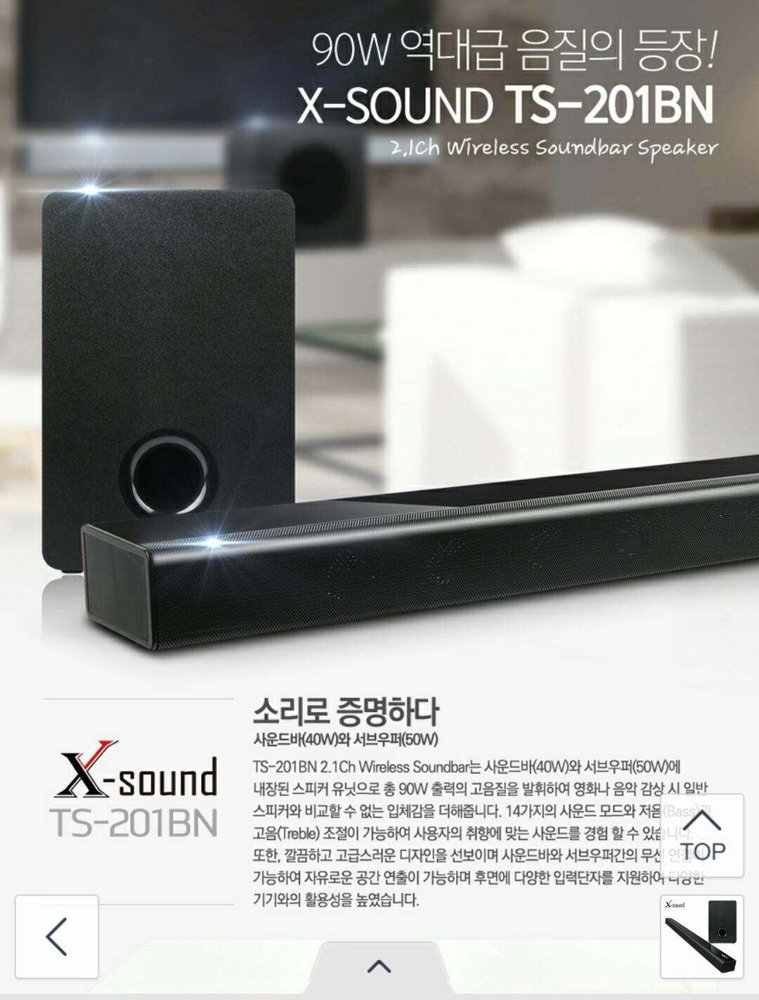 사운드바+우퍼