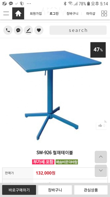 철재 테이블 팝니다 야외테이블 야장테이블