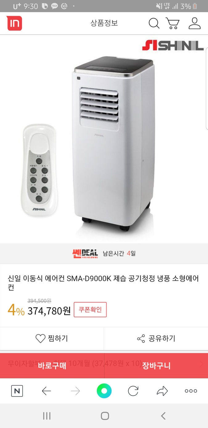 신일 이동식 에어컨 SMA-D9000K 제습 공기청정 냉풍 에어컨
