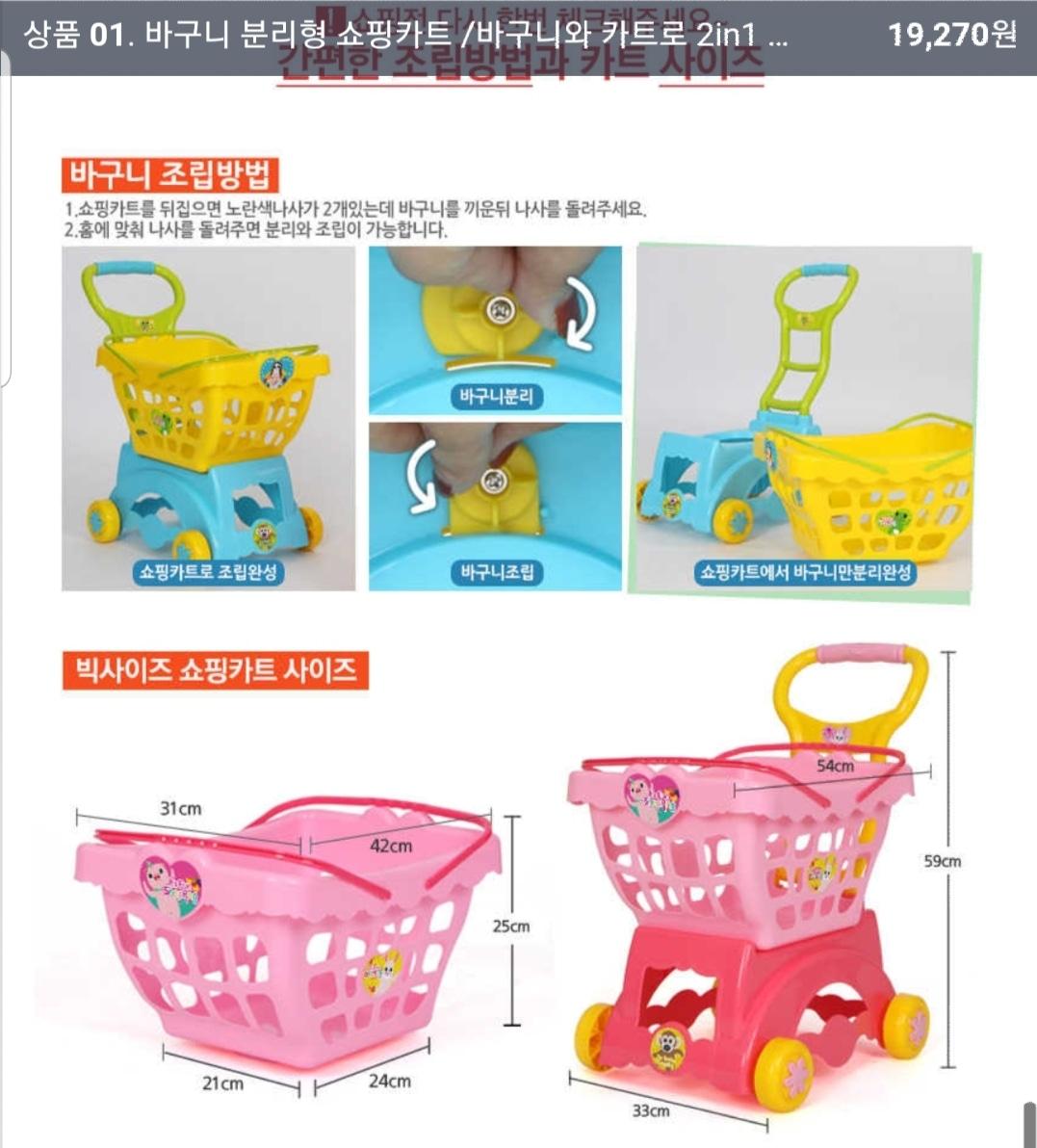 플레이맥스 바구니 분리형 쇼핑카트 장난감