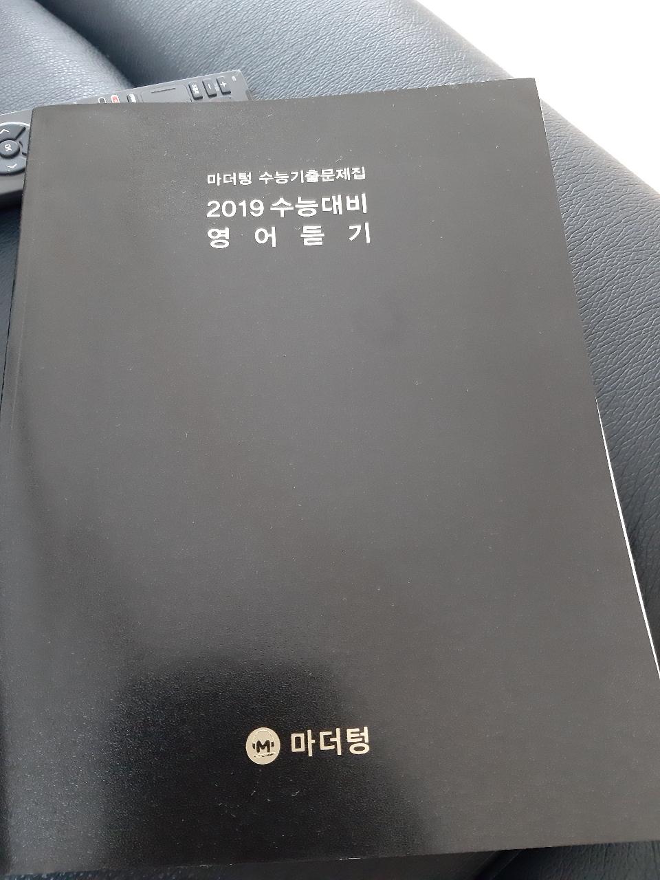 마더텅  2019수능대비 영어듣기 새책