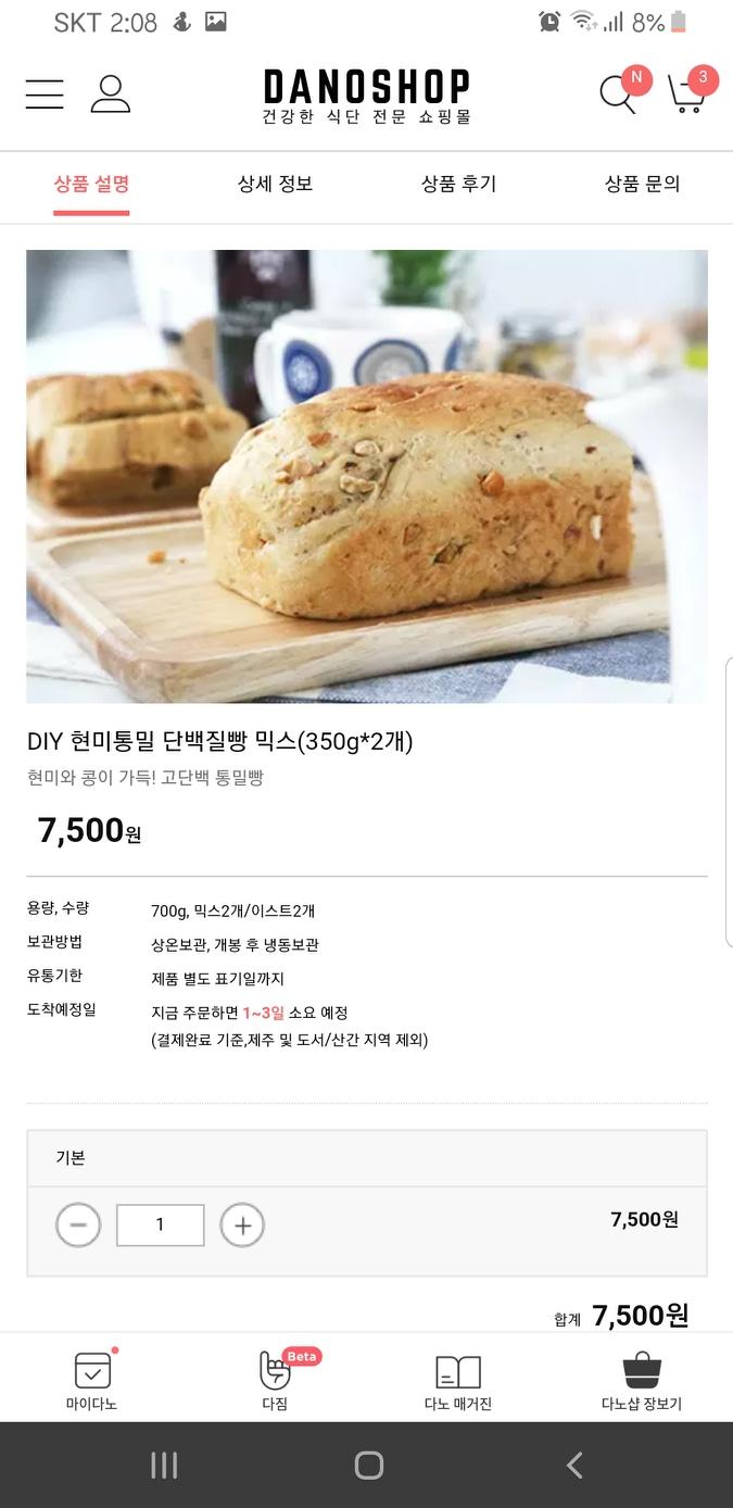 다노샵 통밀믹스2개 새상품