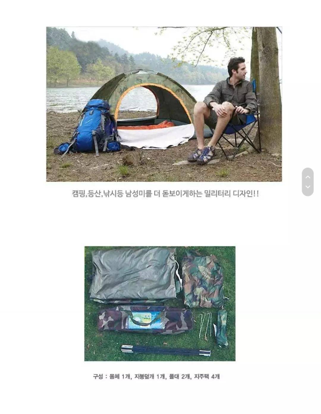 초경량 백캠핑 텐트