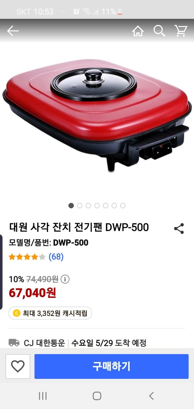 대원사각잔치팬  DWP -500