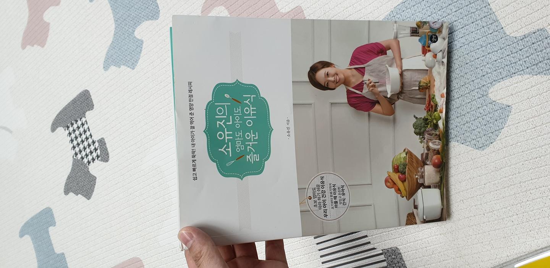 소유진의 즐거운 이유식 책