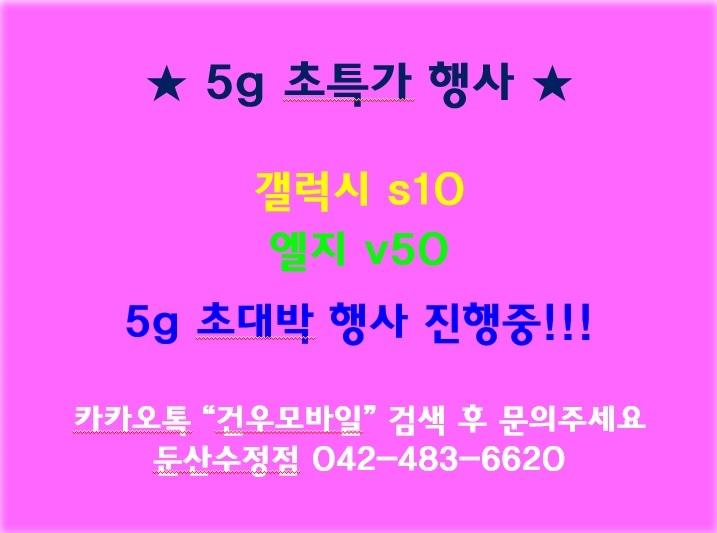 대전 둔산동 핸드폰 할인매장 건우모바일
