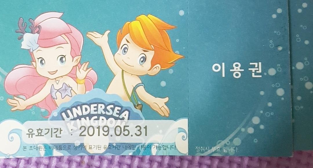(떨이!!!!) 롯데월드 언더씨킹덤 (롯데몰 은평) 이용권