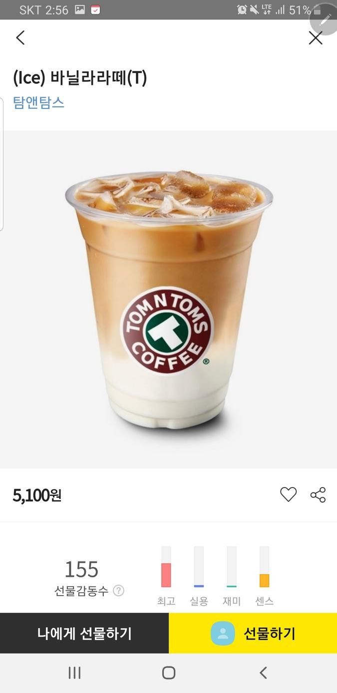 ●탐탐 아이스 바닐라라떼 쿠폰♡ 1잔