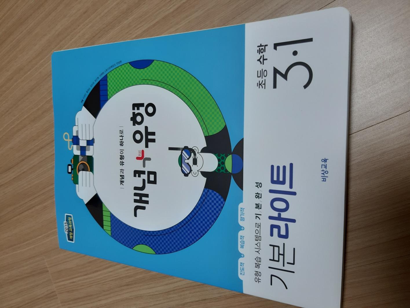 3-1 수학문제집(새책)
