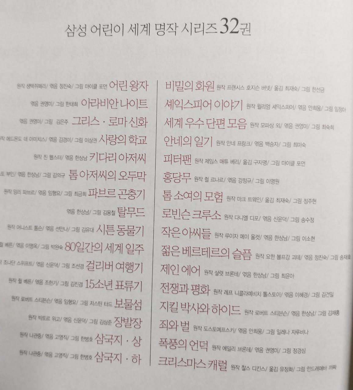 삼성 어린이 세계명작시리즈 32권