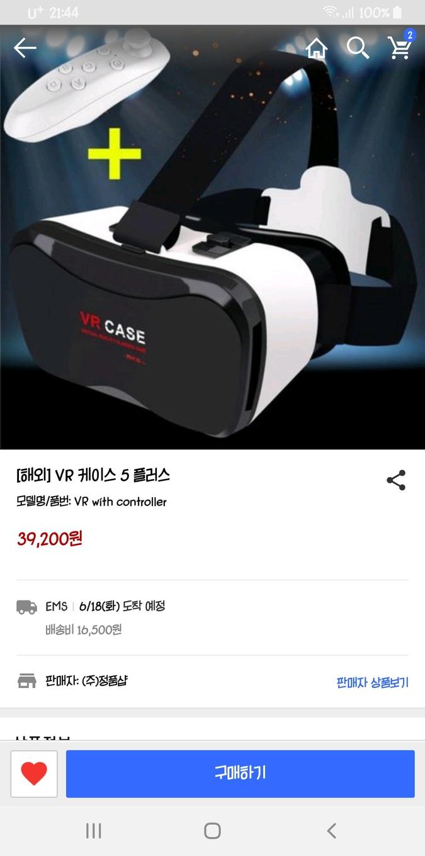 VR 케이스ㅡ새상품