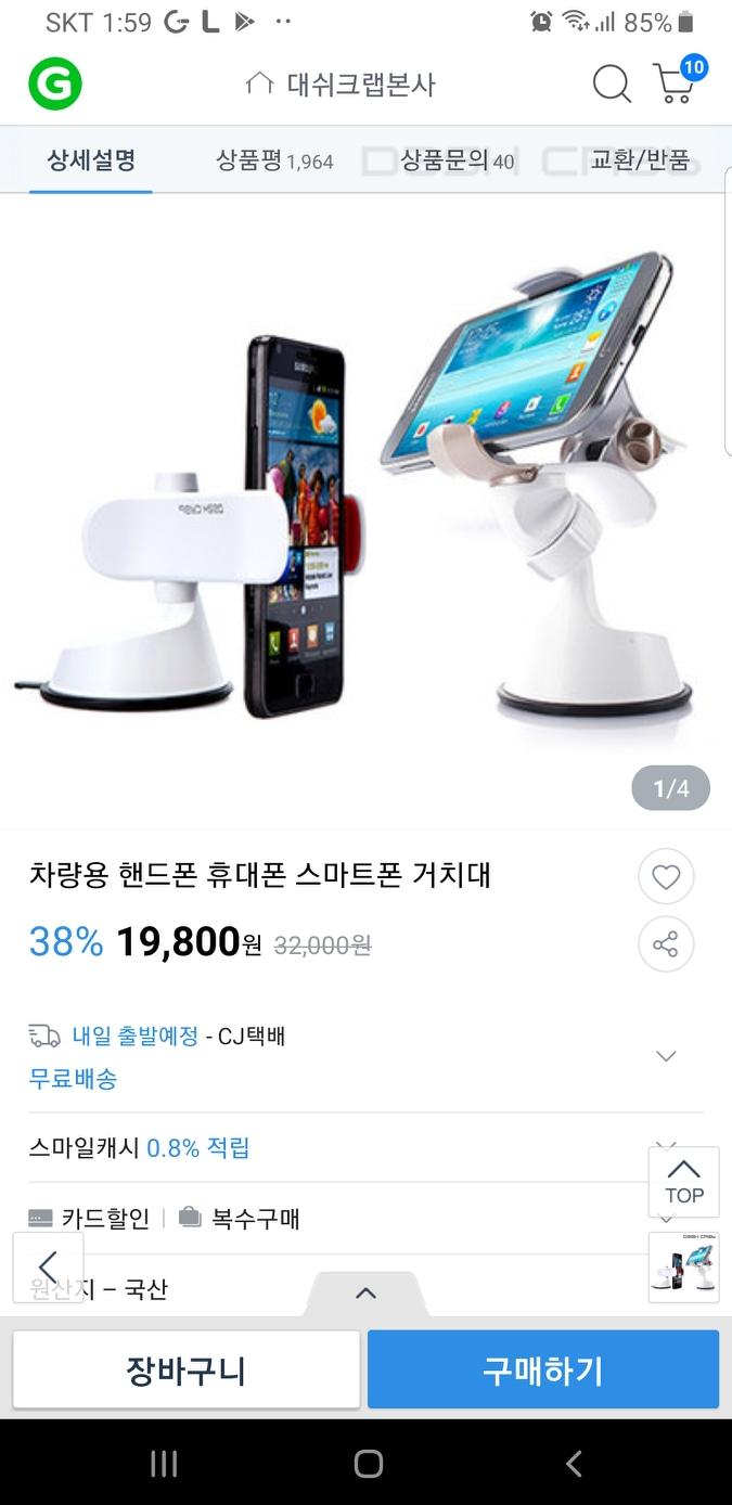 대쉬보드 핸드폰거치대