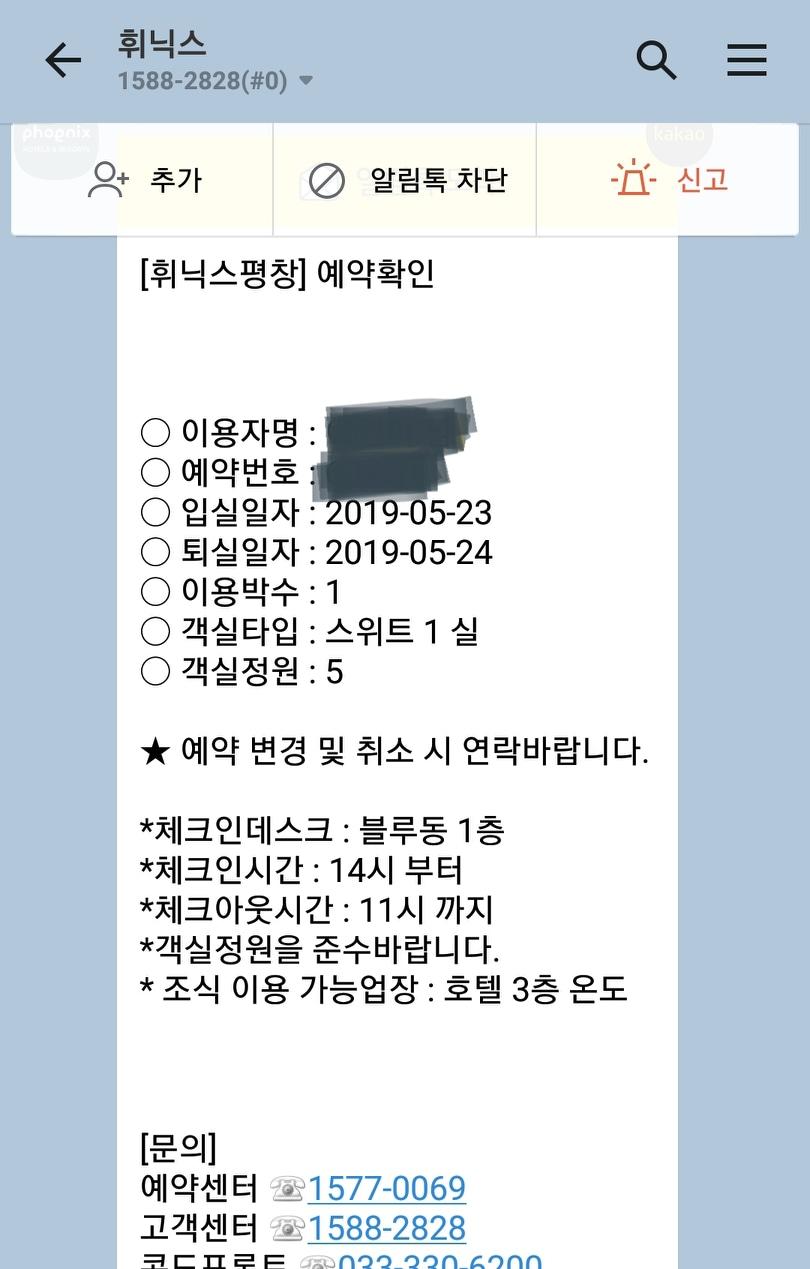 휘닉스평창 숙박+워터파크4인패키지