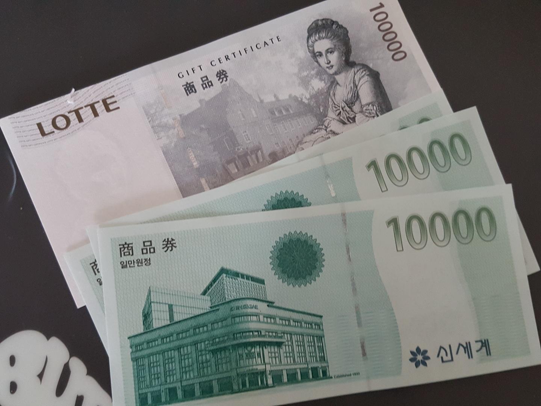 롯데 상품권 10만원권