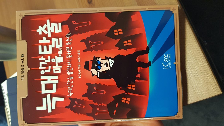 (도서) 방탈출 게임 책 판매