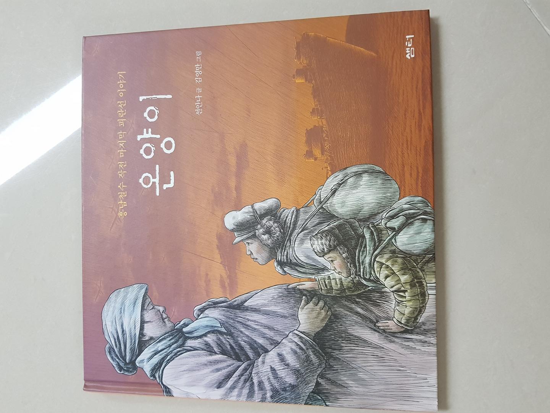 역사 그림책 *온양이*