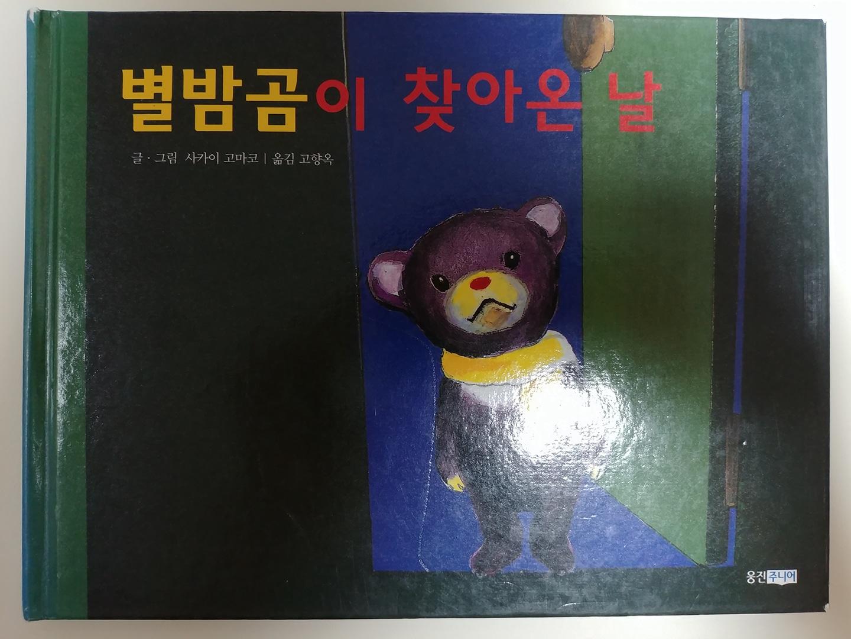 유아동 책-별밤곰이 찾아옴 날