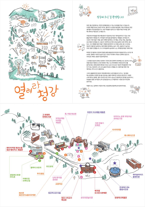 (무료)열려라 청강 2019-문화가있는 토요일