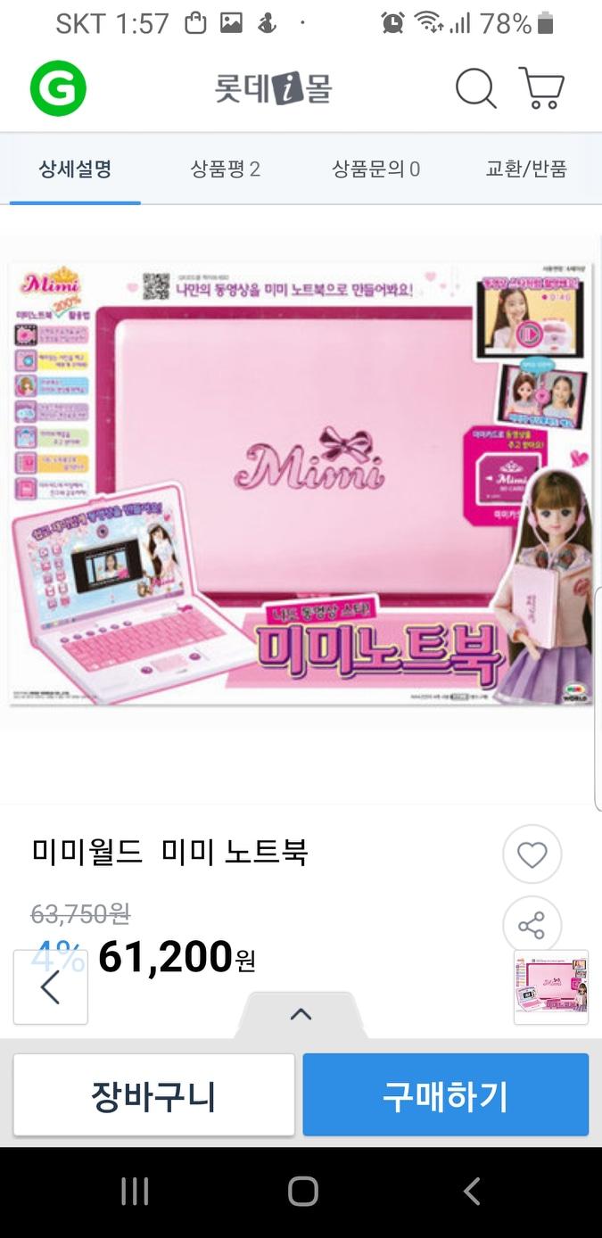 미미노트북 새제품