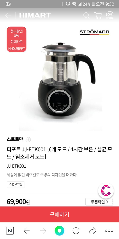 JJ-ETK001 스마트 멀티 티포트