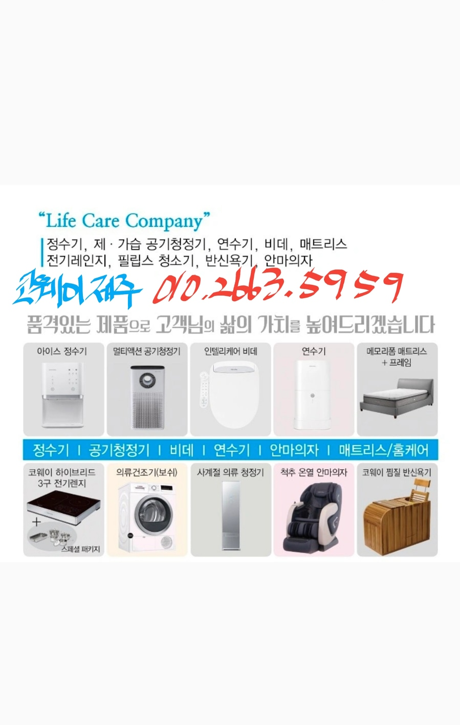 수면환경관리사 ~@!코웨이 침대. 매트리스 . 정수기. 비데. 청정기. 안마의자. 의류청정기 렌탈 &구매가능합니다.