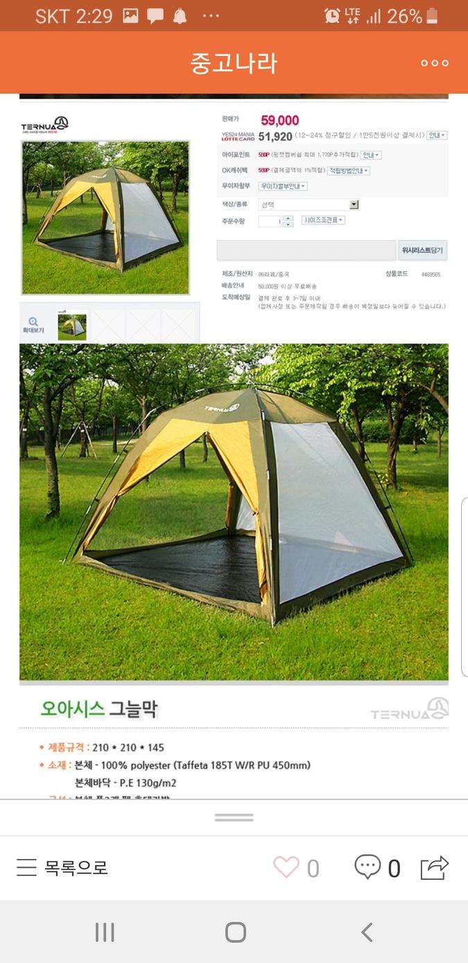 그늘막, 캠핑의자, 캠핑테이블, 돗자리