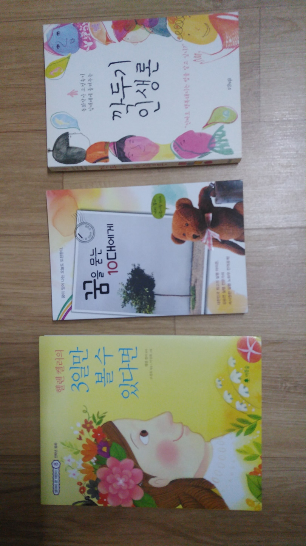 (새책) 자신을 사랑하며 꿈을 이룰수있게 도와주는책 3권모두 → 20,000원