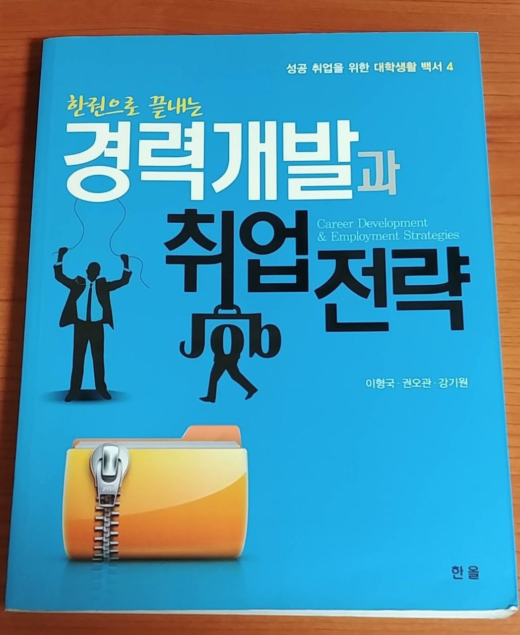 경력개발과취업전략도서
