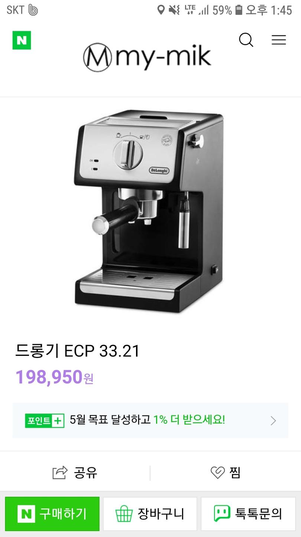 커피머신기  입문용  드롱기ecp33.21