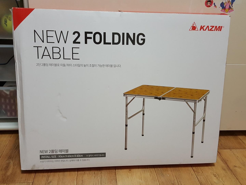 캠핑용 테이블 카즈미 2단 폴딩테이블