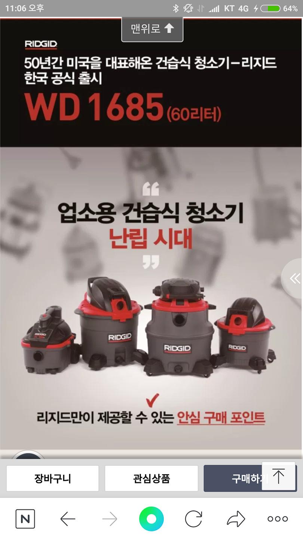 리지드업소용청소기/산업용건습식청소기60리터/카페청소기