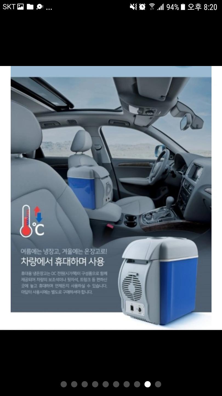 컴스 차량용 냉온장고 화장품냉장고 소형냉장고