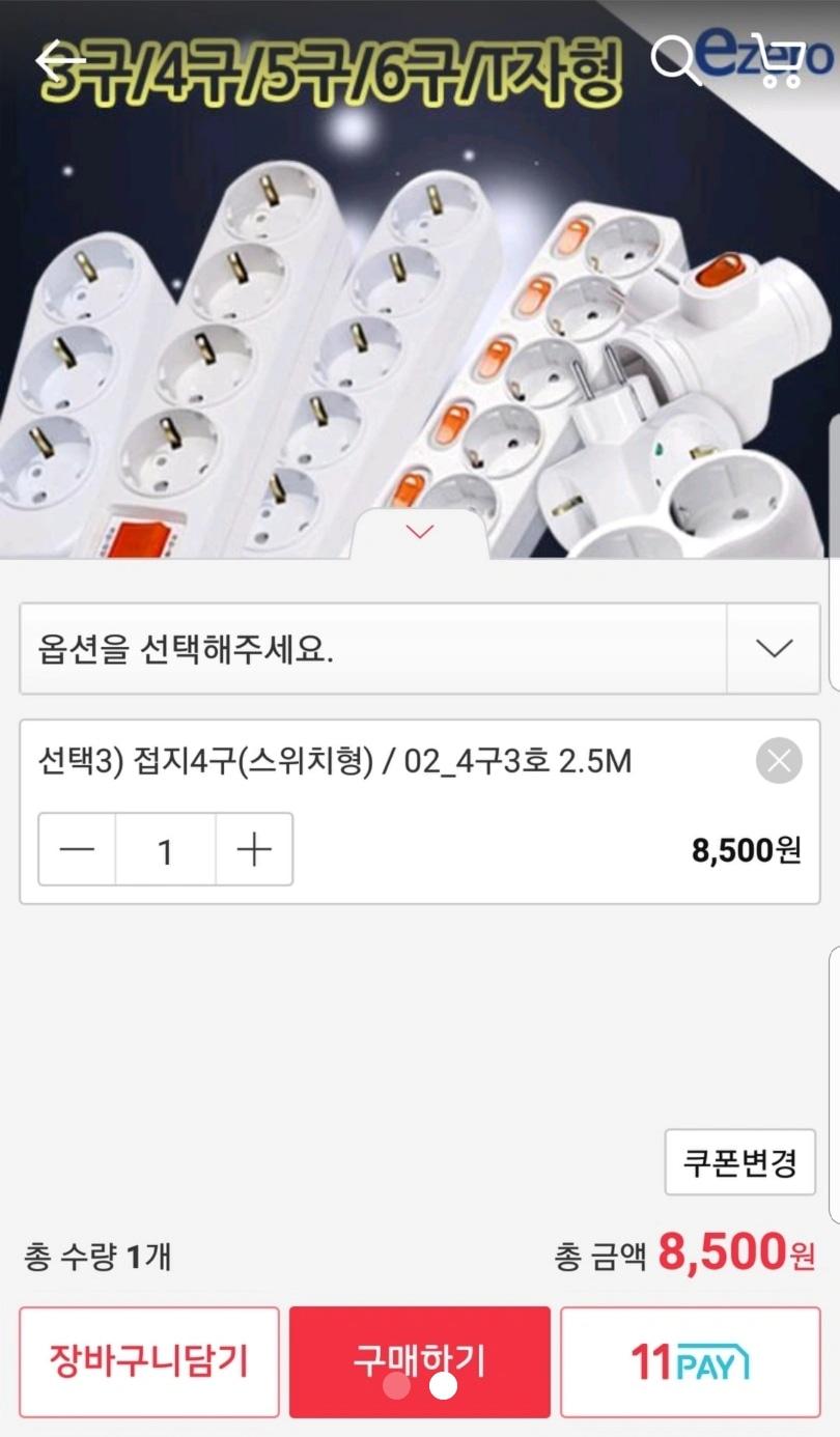 접지형 멀티탭 국산KS 정품(미사용)