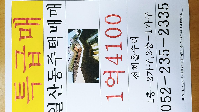 울산동구일산동 올수리2층주택매매 1억4100