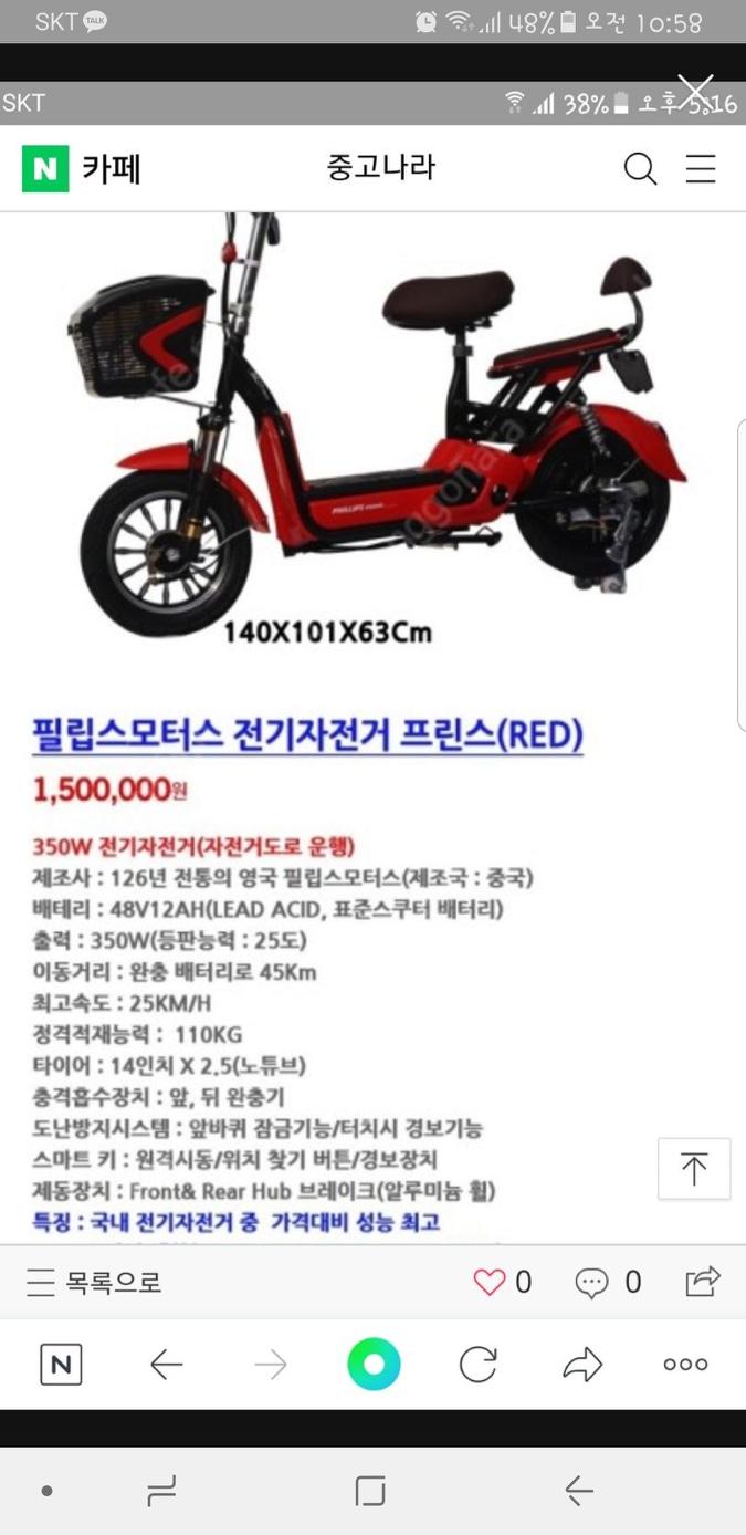 필립스전기자전거/전기스쿠터