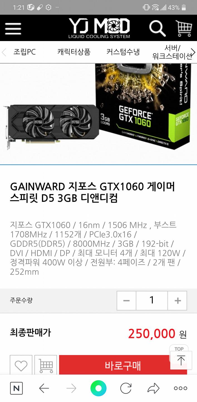 게인워드 gtx 1060 그래픽카드