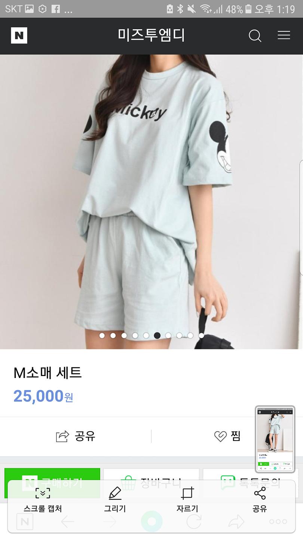 (화이트)미키정품 티+바지셋트