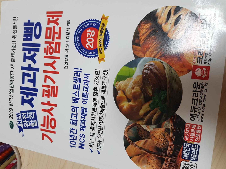 제과제빵필기책// 워드1급실기필기기출